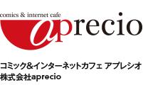 コミック&インターネットカフェ アプレシオ(aprecio) 株式会社aprecio