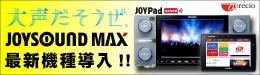 【NEW】JOYSOUND-MAXバナー.png