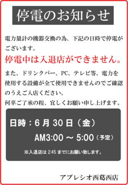 停電のお知らせ.jpg