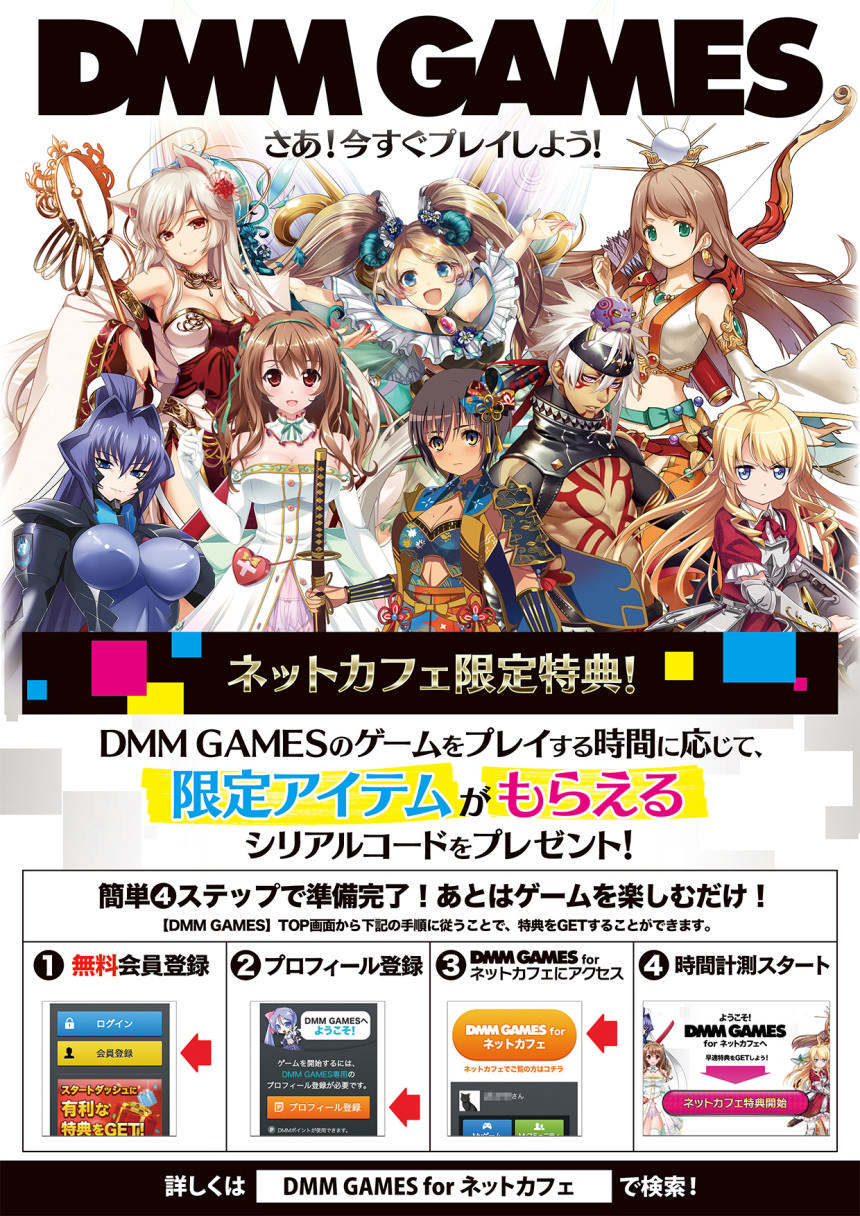 DMM GAMES for ネットカフェ_A4POP.png