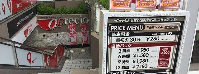 アプレシオ 浜松ビオラ田町店 インターネットカフェ