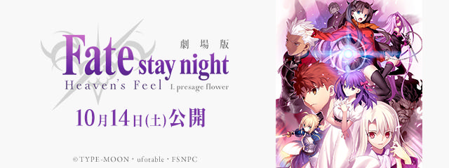 Fate/stay night[Heaven's Feel