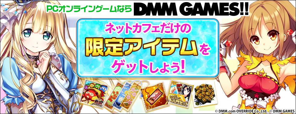 オンラインゲーム - DMM GAMES